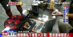 影》檳榔攤藏軍火交易  掛羊頭賣恐怖ISIS武器