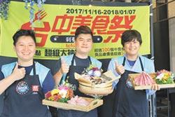 台中美食祭開跑 KKday美食專車特搜行家美食