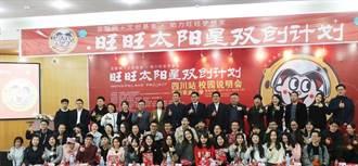 「旺旺太陽星雙創計畫」走進四川 助力大學生創新創業
