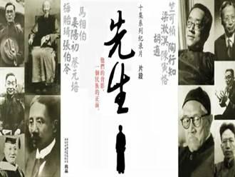 中時專欄:林谷芳》讓「民國的先生們」連結兩岸