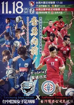 台灣足球大決戰 台電、藍鯨聯手對抗台北