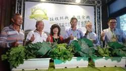 「採收鮮機最佳食機」100%國產鮮蔬推廣起跑