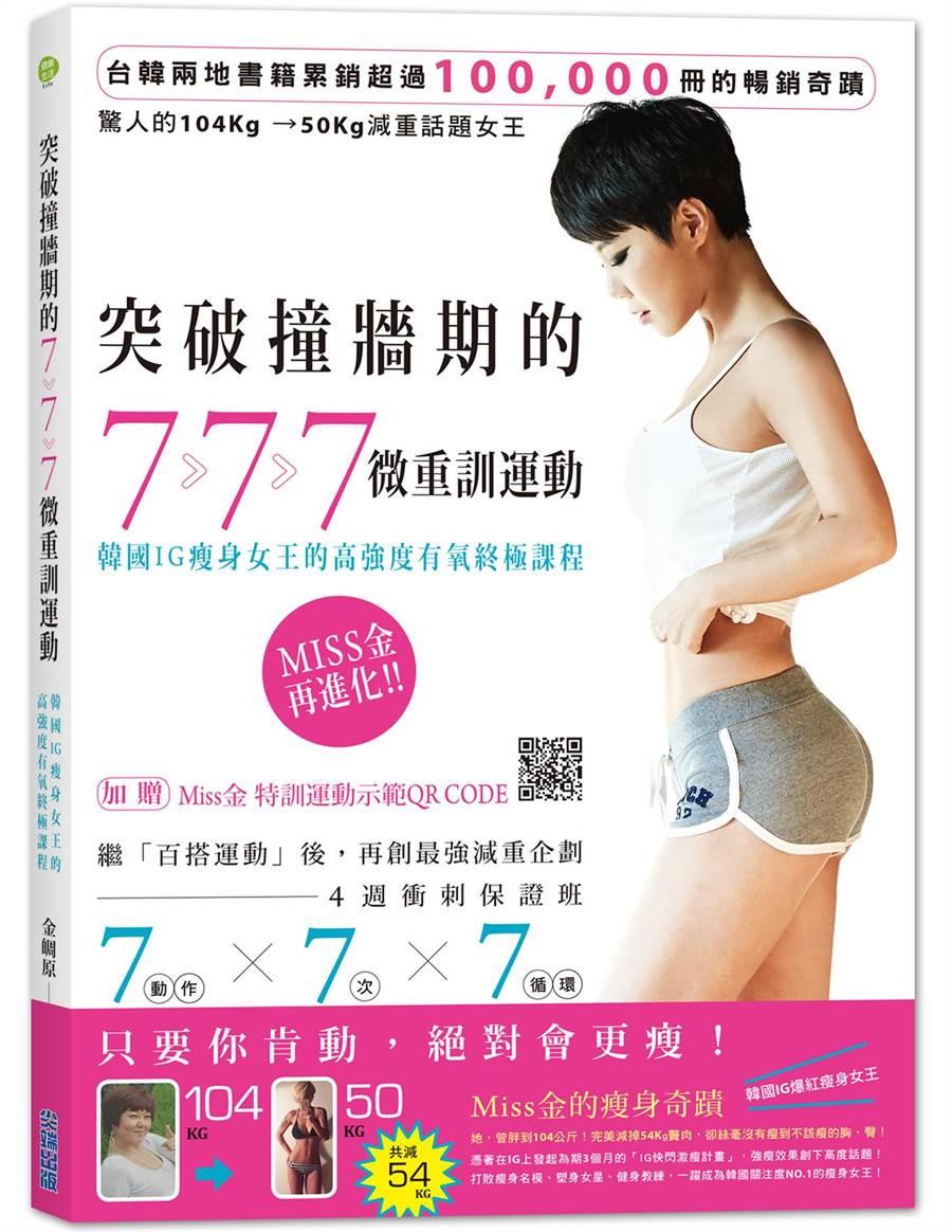 《突破撞牆期的7‧7‧7微重訓運動:韓國IG瘦身女王的高強度有氧終極課程 》書封(圖/尖端出版提供)