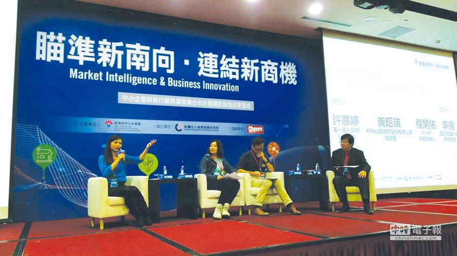 等一個人咖啡行銷總監許惠婷(左一)參加經濟部中小企業論壇。圖/業者提供
