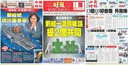 11/18 三大報頭條要聞