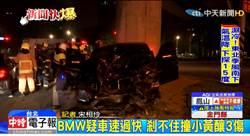 影》BMW休旅車高速撞2車  3人送醫小黃運將命危