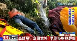 高雄飛行傘傳意外 男連人帶傘摔落樹叢