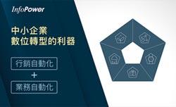 五略業務行銷 助中小企數位轉型