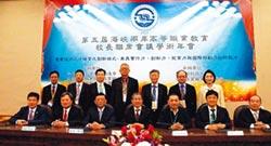 第五屆台蘇論壇 兩岸智慧激盪