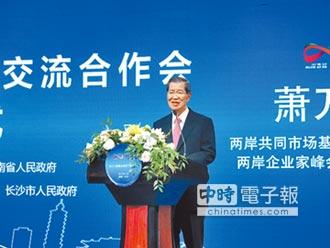 蕭萬長:兩岸企業家 新思路因應新時代
