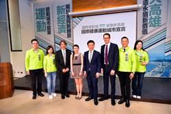 創2萬人夜跑紀錄 趙天麟簽署國際健康運動城市宣言