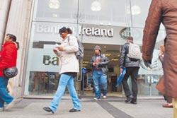 愛爾蘭再展金融雄心