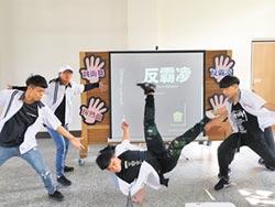 跳街舞拍短片 學子反霸凌