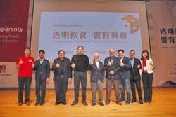 「透明飲食,饗有真實」推動台灣食育改革