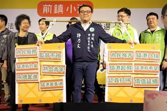 民進黨高雄市議員初選 陳菊挺許乃文「鎮港乃操」