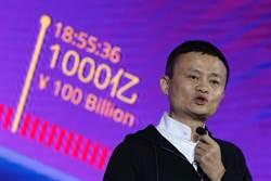 《新金融觀察》馬雲的攻守之道 阿里大文娛輪值總裁制推行