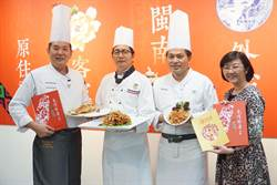 傳承飲食文化 高餐大兩食譜發表
