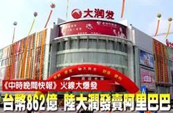《中時晚間快報》台幣862億 陸大潤發賣阿里巴巴