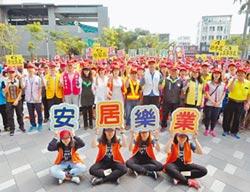2200志工大會師 直播鬥鬧熱