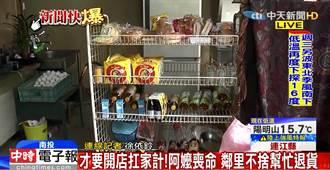影》七旬嬤養三代苦撐家計 鄰里幫退貨補貼喪葬費