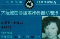 閩獅漁引來陸媒 記者變新聞