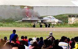 疑引擎熄火 經國號機尾冒煙、緊急降落檢查