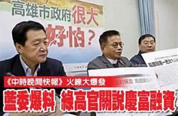 《中時晚間快報》藍委爆料 綠高官關說慶富融資