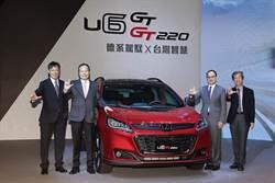 LUXGEN U6 GT/GT220 上市告捷