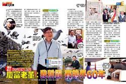 駁斥賭輸上億  獨家專訪  慶富老董:我稱霸賽鴿界60年