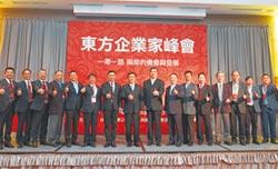 台灣上市櫃公司協會東方領袖講座-兩岸新競合 台陸互補搶灘國際