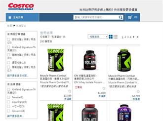 Costco黑色購物節疑先偷跑 部分商品已「完售」