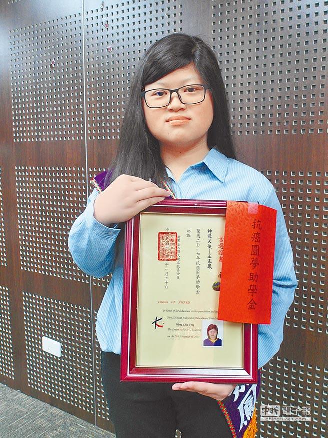 3歲半發現罹患此癌的16歲女學生王嘉鳳(洪榮志攝)