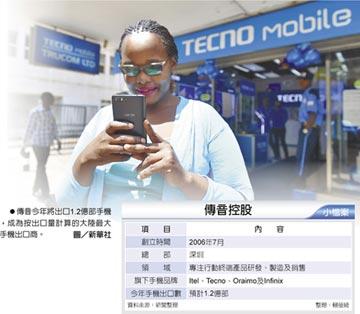 大陸隱形冠軍 傳音手機 在非洲銷量第1
