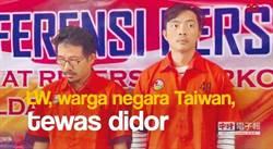 台人印尼販毒 5擊斃11判死!新聞透視-販毒零死刑 台灣毒販怎不囂張