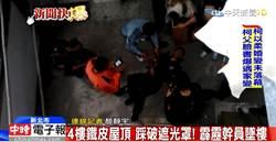 影》攻堅詐騙機房傳意外!霹靂幹員墜4樓