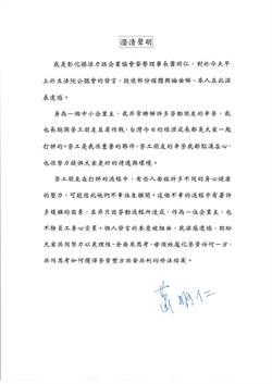 民進黨金主講幹話惹議 下午急發聲明致歉