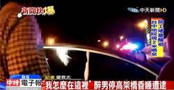 影》「我怎麼在這裡?」醉男停高架橋昏睡遭逮