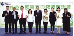 綠色會展與循環經濟座談會 12月8日 盛大登場