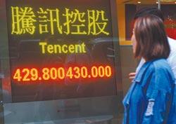 騰訊市值破5千億美元 直逼台GDP!新聞分析-科技巨頭富可敵國 陸企寫傳奇