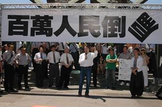 司法若這樣做 施明德:台灣必淪為貪腐共和國