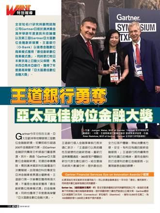 王道銀行勇奪  亞太最佳數位金融大獎