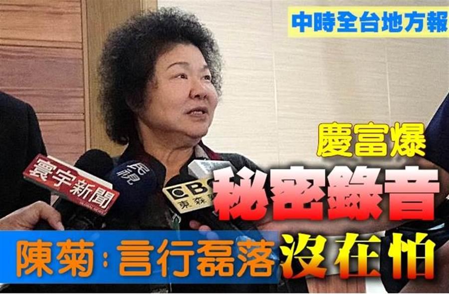 《全台地方報》傳慶富內部有祕錄音 陳菊:言行磊落沒在怕
