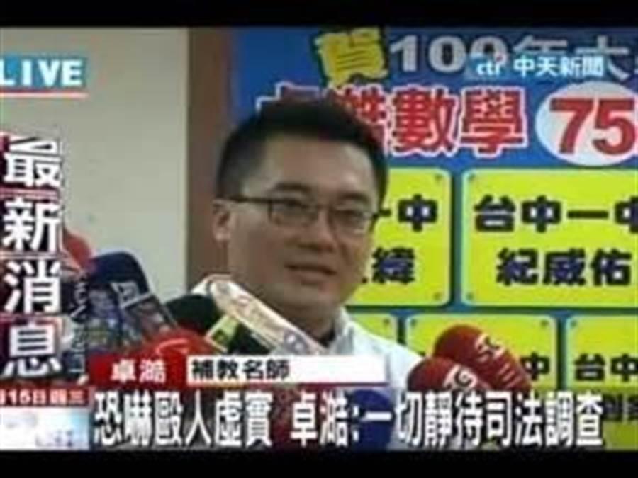 補教名師李卓澔投資儒林糾紛案,二審逆轉改判無罪。(圖:翻攝中天電視資料照)