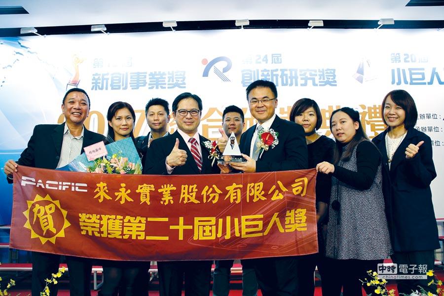 來永實業總經理陳柏滄(右四)獲中小企業處處長吳明機(左四)頒發小巨人獎殊榮。圖/來永提供