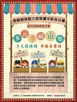 勞動力發展署分署舉辦「多元幸福市集」 11/25台中草悟道登場