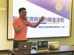 資策會數位行銷營 提升電商戰鬥力