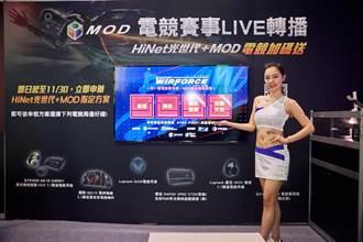 為電競玩家而生 中華電信推出手游/網路專屬方案