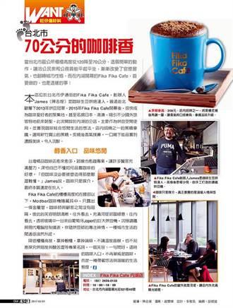 台北市  70公分的咖啡香