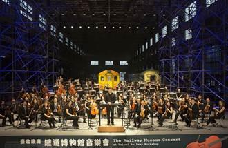 臺北機廠鐵道博物館音樂會 鐵道文資與音樂的文化饗宴