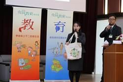 食農教育研討會 台日韓交流經驗